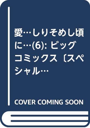 [画像:愛…しりそめし頃に…(6): ビッグ コミックス〔スペシャル〕 (ビッグコミックススペシャル)]