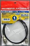 第一電波工業 ダイヤモンド  M-BNC変換ケーブル 1m 2D1BR
