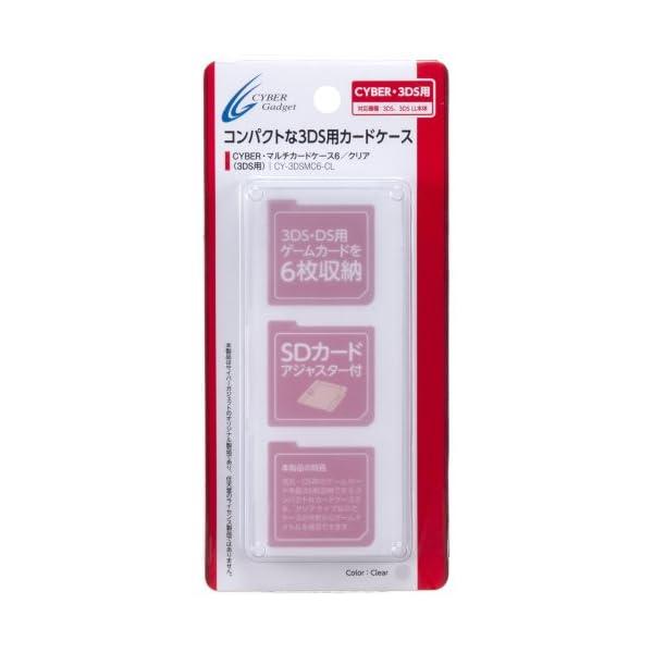 【 2DS 対応】CYBER・マルチカードケース...の商品画像