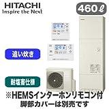 【HEMSインターホンリモコン付】 日立 エコキュート 460L 耐塩害仕様 標準タンク フルオートタイプ BHP-F46RUE + BER-R1FH