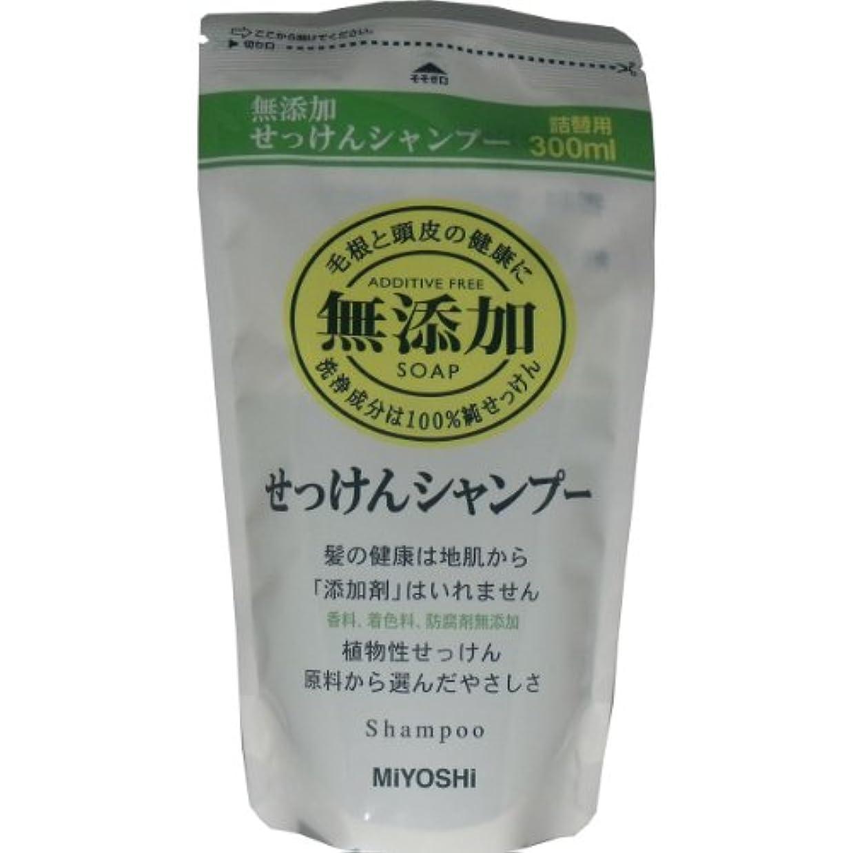 期限お嬢シュートミヨシ 無添加せっけんシャンプー詰替300ML × 5個セット