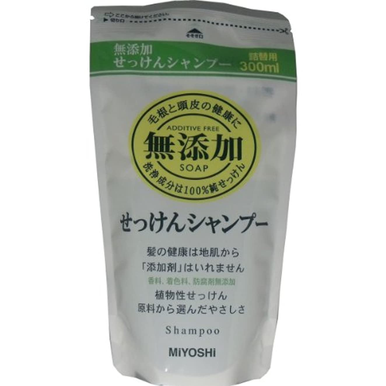 【お徳用 10 セット】 ミヨシ 無添加 せっけん シャンプー つめかえ用 300ml(石鹸シャンプー)×10セット
