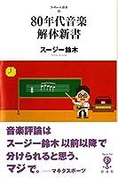80年代音楽解体新書 (フィギュール彩 Ⅱ 1)