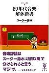 山下達郎、松田聖子、サザン...80年代ポップスの構造を理系的に分析!