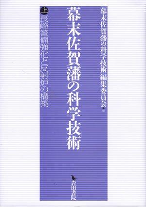 幕末佐賀藩の科学技術〈上〉長崎警備強化と反射炉の構築