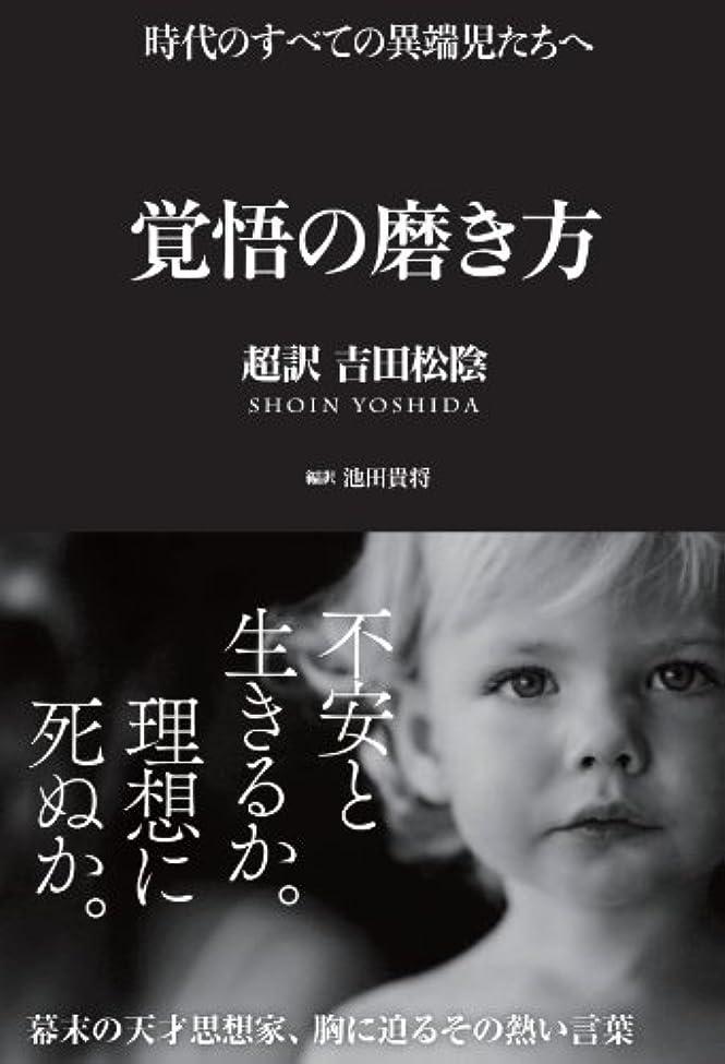 援助外部無意味覚悟の磨き方 超訳 吉田松陰 (Sanctuary books)