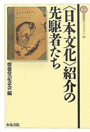 """""""日本文化""""紹介の先駆者たち (懐徳堂ライブラリー)"""