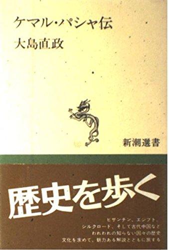 ケマル・パシャ伝 (新潮選書)