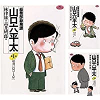 総務部総務課 山口六平太 コミック 1-81巻セット (ビッグコミックス)