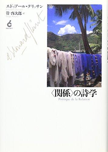 """""""関係""""の詩学"""