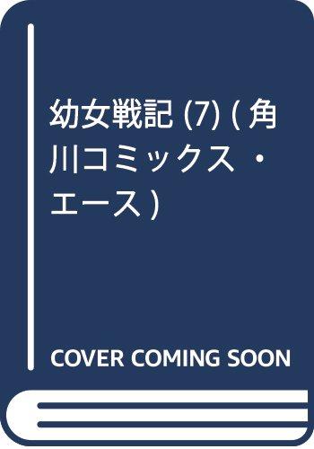 幼女戦記 (7) (角川コミックス・エース) -