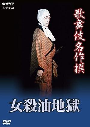 歌舞伎名作撰 女殺油地獄 [DVD]