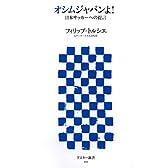 オシムジャパンよ! 日本サッカーへの提言 (アスキー新書 011)