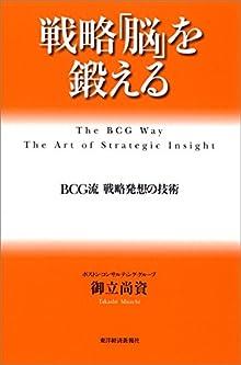 戦略「脳」を鍛える―BCG流 戦略発想の技術