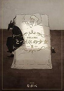 とつくにの少女 8巻 (ブレイドコミックス)