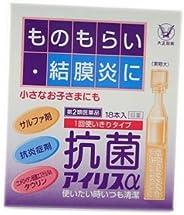 【第2類医薬品】抗菌アイリスα 18本