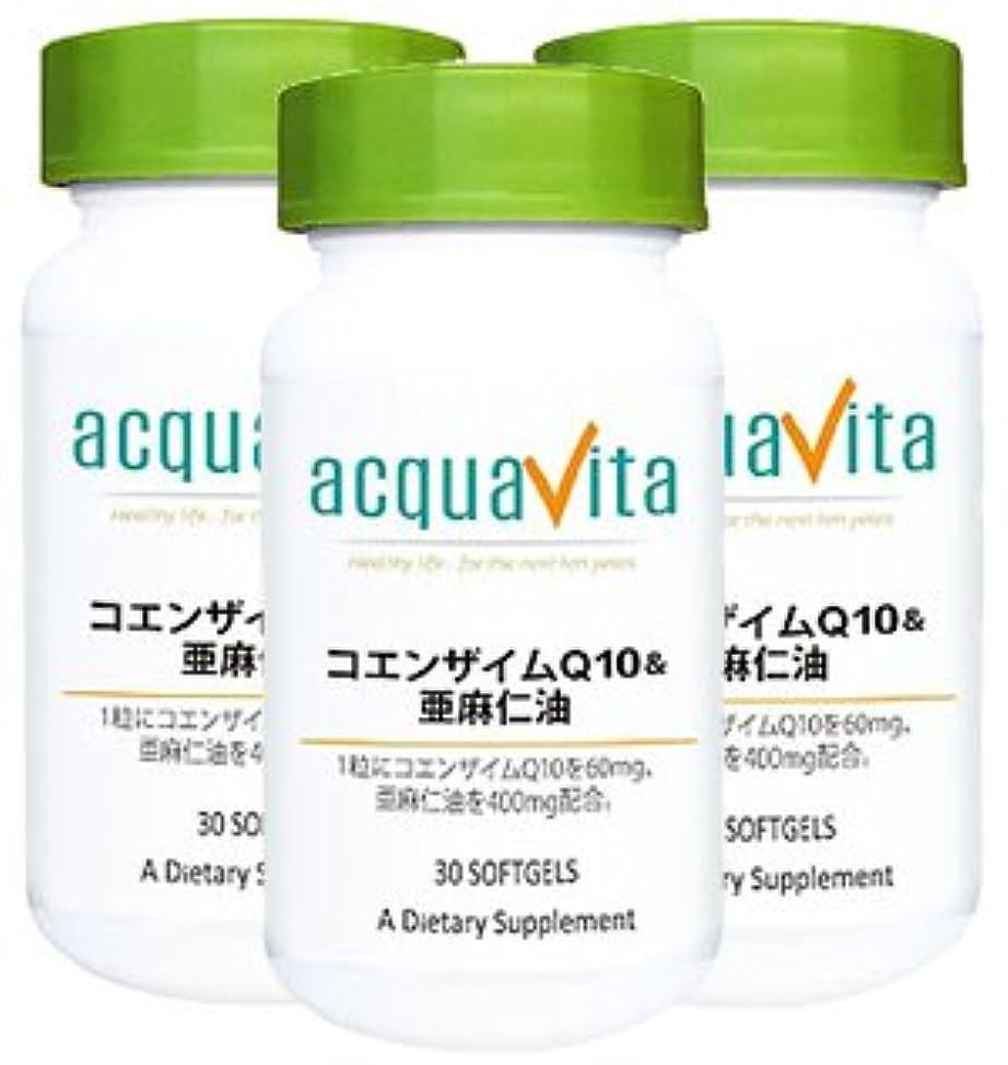 アクアヴィータ コエンザイムQ10&亜麻仁油(アクアビータ?Acquavita)【3本セット】
