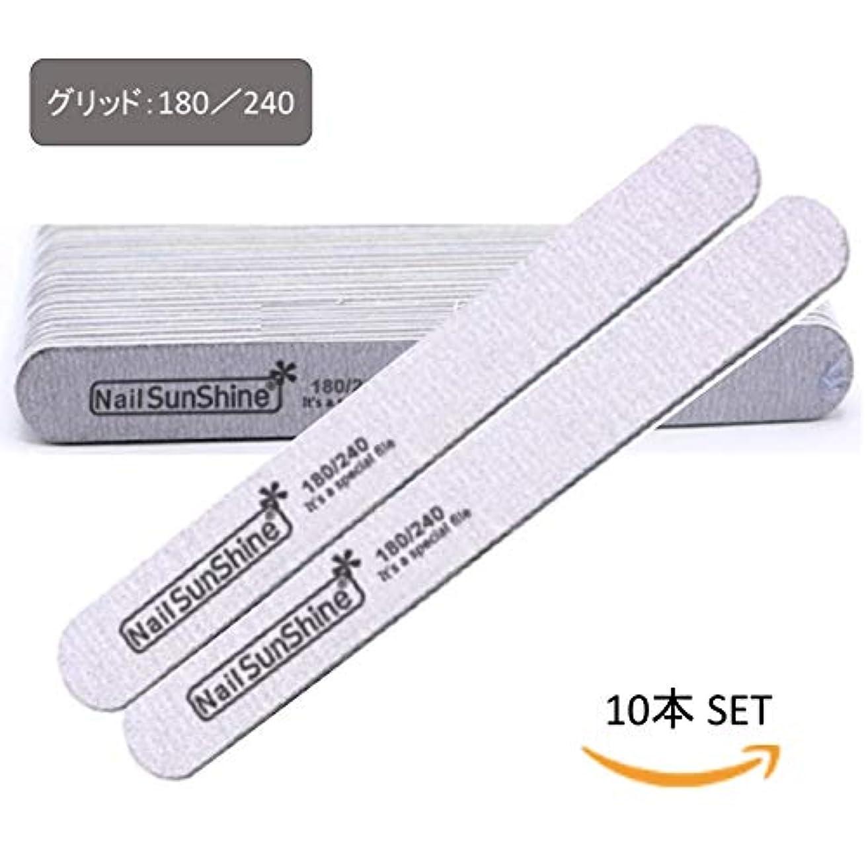 取るに足らない矩形端BEATON JAPAN 爪やすり ネイルファイル エメリーボード アクリルファイル 100/150 180/240 240/320 10本セット ジェルオフ (180/240)