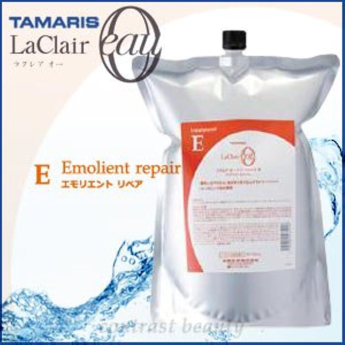 等々離婚入札【X5個セット】 タマリス ラクレアオー エモリエントリペア トリートメントE 2000g(業務用詰替レフィルタイプ) TAMARIS La Clair eau