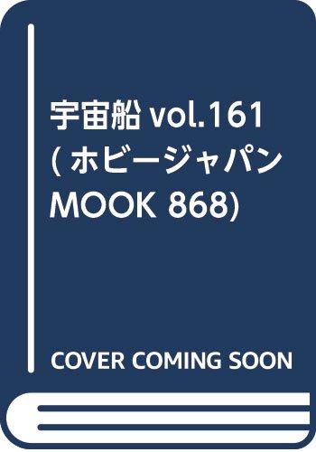 宇宙船vol.161 (ホビージャパンMOOK 868)