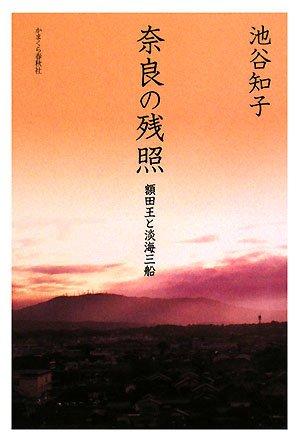 奈良の残照―額田王と淡海三船