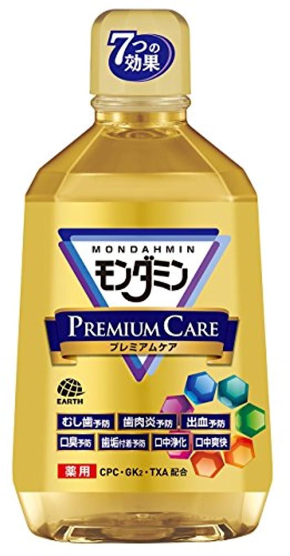 アース製薬 マウスウォッシュ モンダミン プレミアムケア 1080mL [医薬部外品]