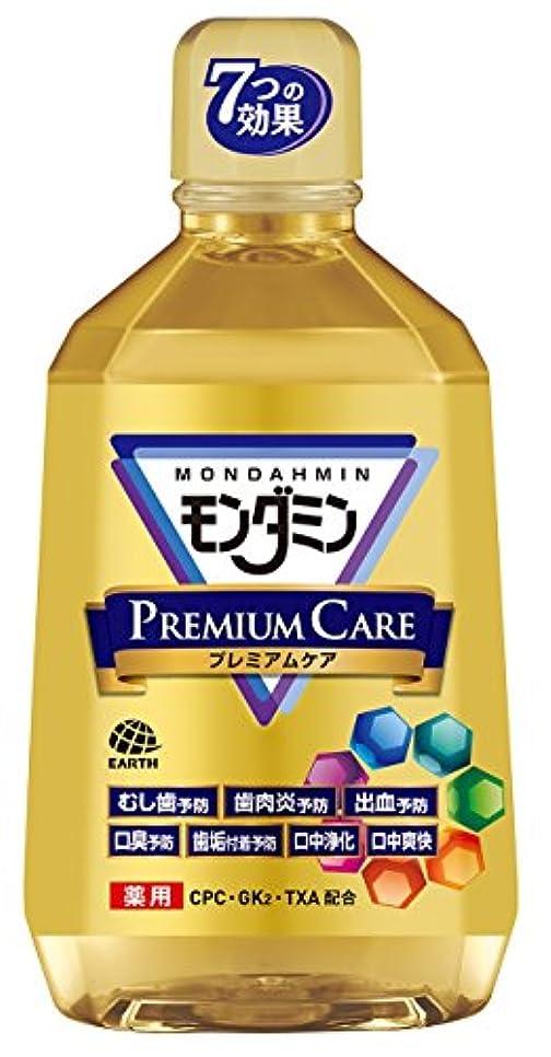 【医薬部外品】モンダミン プレミアムケア マウスウォッシュ [1080mL]
