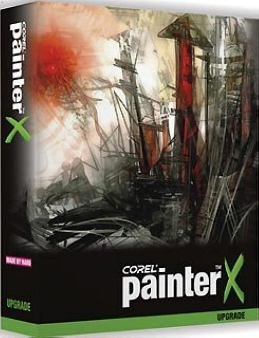 分析的賞賛する船尾Corel Painter X アップグレード版 英語版