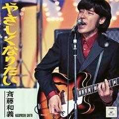 斉藤和義「やさしくなりたい」のジャケット画像