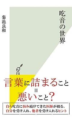 吃音の世界 (光文社新書)