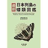 最新 日本列島の蝶類図鑑