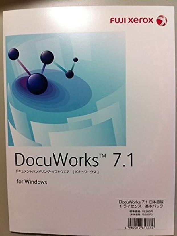 元に戻すキャプテンブライ贅沢DocuWorks 7.1 1ライセンス基本パック