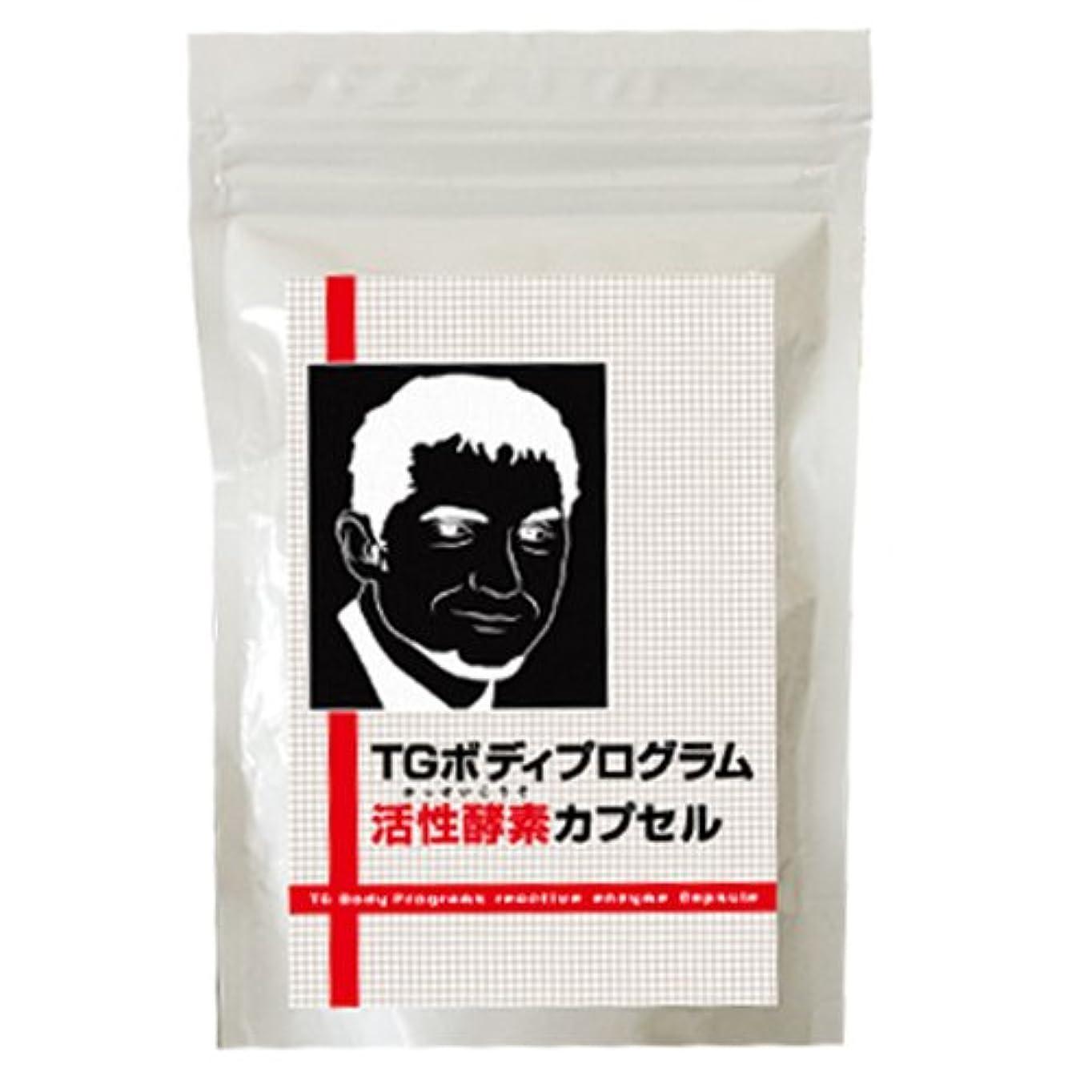 アジア人三効能あるTGボディプログラム 活性酵素カプセル