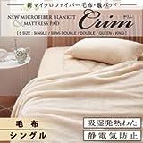 新マイクロファイバー毛布・敷パッド Crim クリム 毛布単品 シングル ブラック