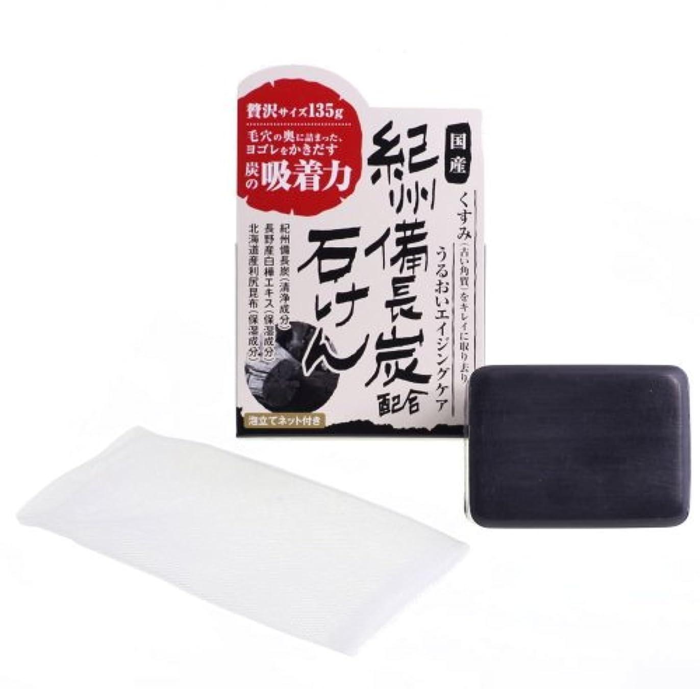 マウスピース滝昇る紀州備長炭配合石鹸 135g x 2個セット