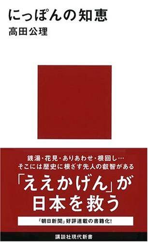 にっぽんの知恵 (講談社現代新書)