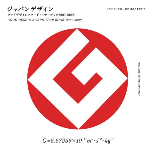 ジャパンデザイン グッドデザインアワード・イヤーブック 2007-2008の詳細を見る