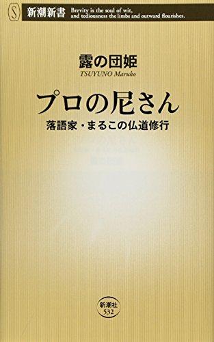 プロの尼さん: 落語家・まるこの仏道修行 (新潮新書)の詳細を見る