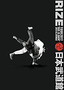 RIZE TOUR 2017 RIZE IS BACK 平成二十九年十二月二十日 日本武道館(Blu-ray Disc)