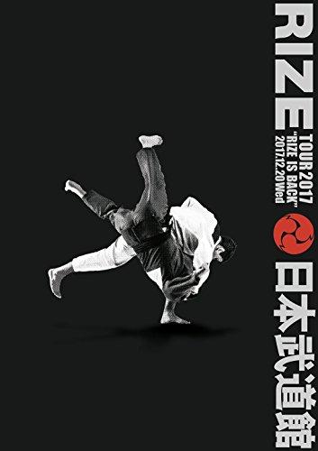 [画像:RIZE TOUR 2017 RIZE IS BACK 平成二十九年十二月二十日 日本武道館(Blu-ray Disc)]