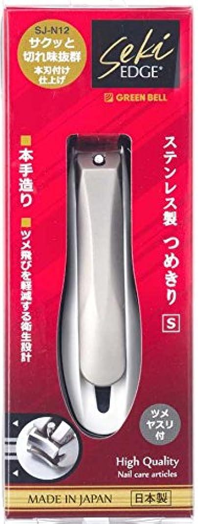 スパン思い出す征服者ステンレス製つめきりS SJ-N12