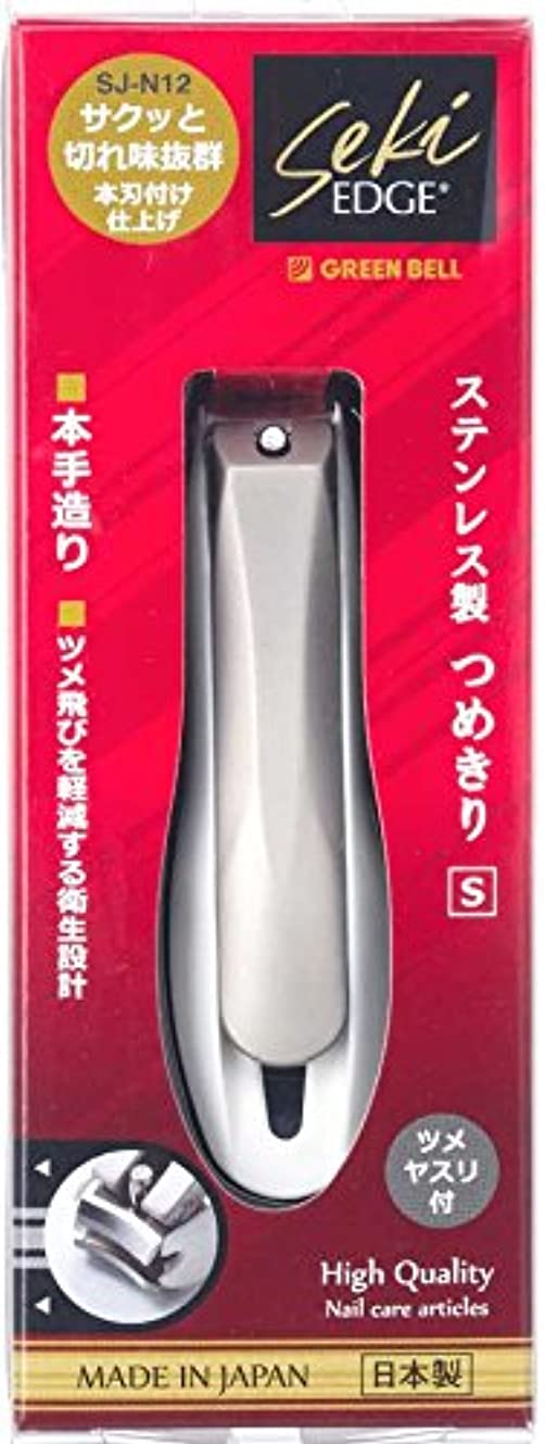 アルバニー喉が渇いた通信するステンレス製つめきりS SJ-N12