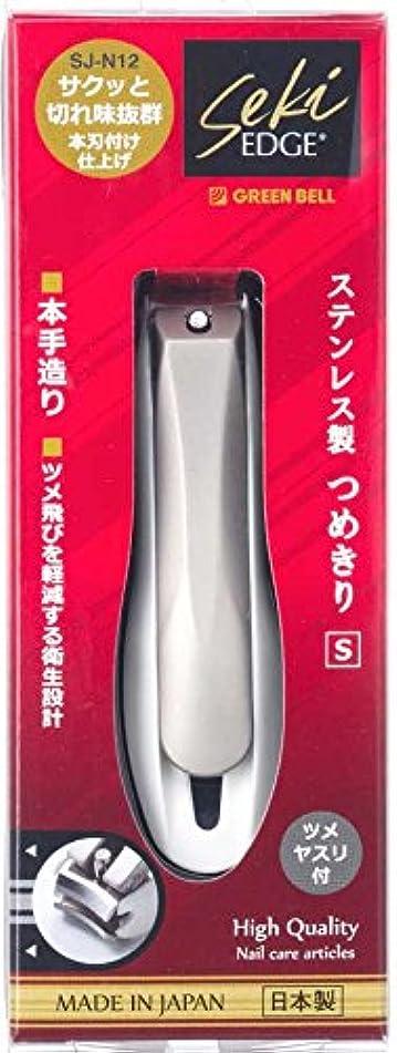 オーバーラン不毛のトラブルステンレス製つめきりS SJ-N12