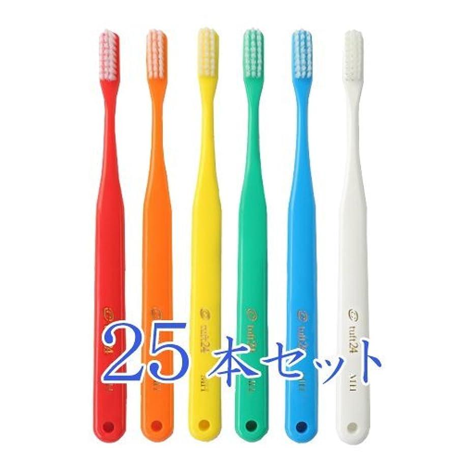振りかける限られた振りかけるオーラルケア キャップなし タフト24 歯ブラシ × 25本入 MH アソート