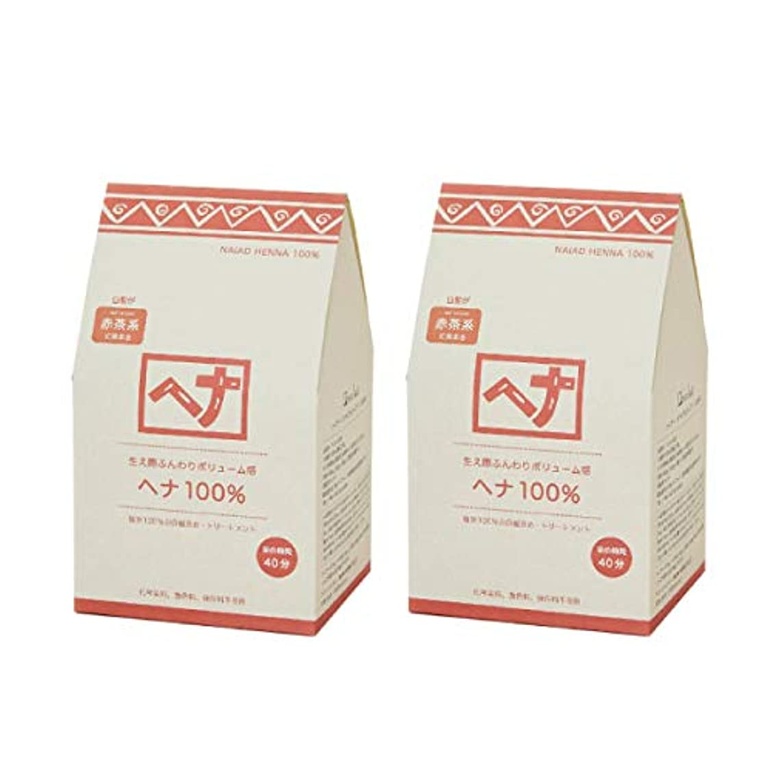遠足ヒュームバーターナイアード ヘナ100%(赤茶色)400g (100g×4袋)×2個セット+アレッポの石鹸1個プレゼント