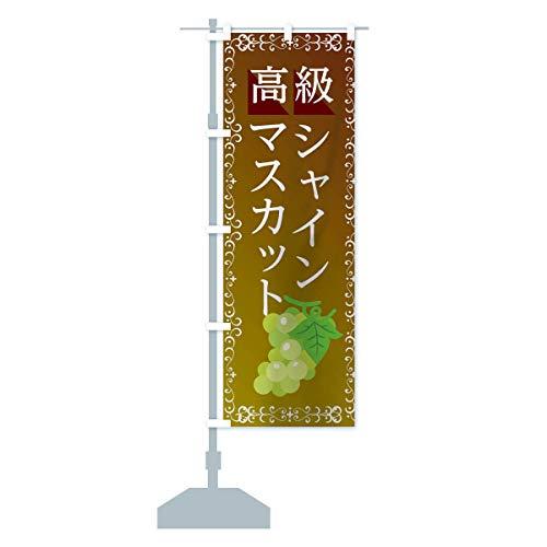 高級シャインマスカット のぼり旗 サイズ選べます(スリム45x180cm 左チチ)