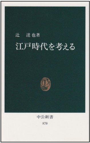 江戸時代を考える―徳川三百年の遺産 (中公新書)