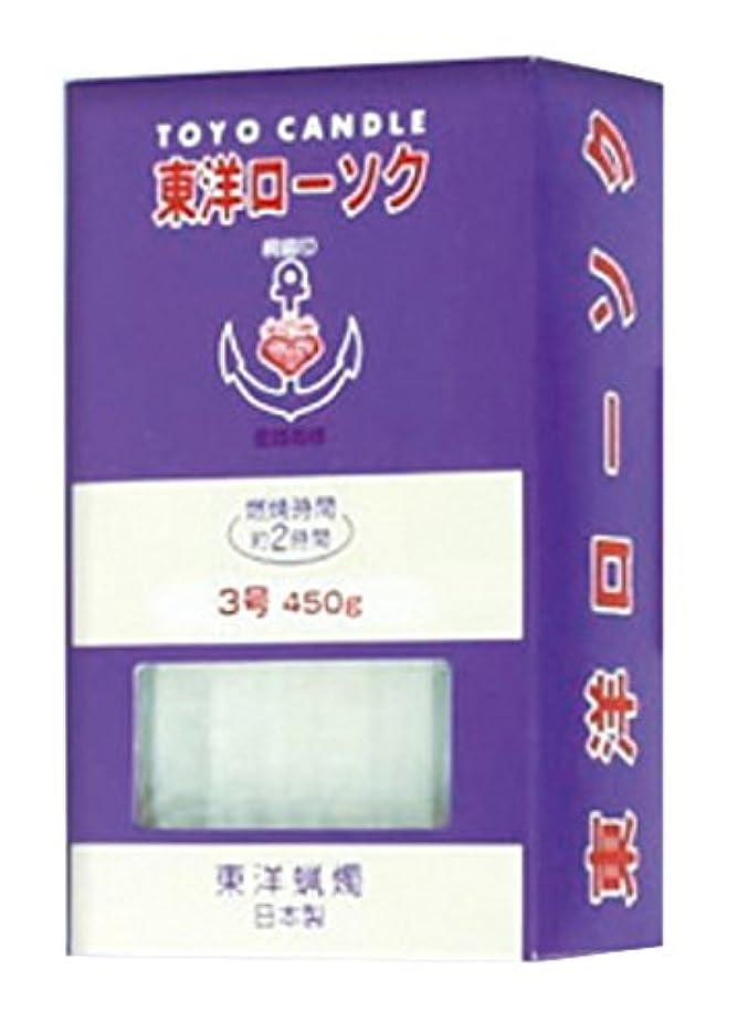 喉頭電化する休眠ニホンローソク 東洋ローソク 大3号 450g