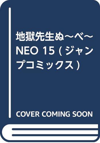 地獄先生ぬ~べ~NEO/15巻