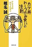 カツ丼わしづかみ食いの法則 ナマコのからえばり (集英社文庫) 画像